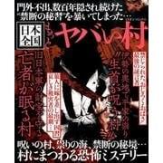 日本全国もっとヤバい村(ミリオンコミックス) [コミック]