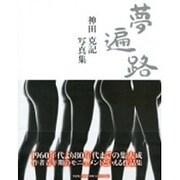 夢遍路-神田克記写真集 [単行本]