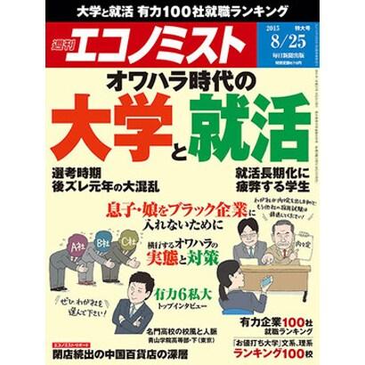 週刊 エコノミスト 2015年 8/25号 [雑誌]