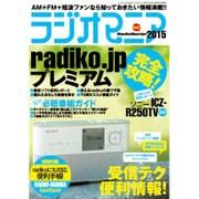 ラジオマニア2015 [ムックその他]
