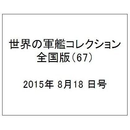 世界の軍艦コレクション全国版(67) 2015年 8/18 号
