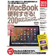 MacBook便利すぎる!200のテクニック(超トリセツ) [単行本]