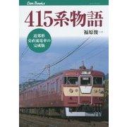 415系物語―近郊形交直流電車の完成版(キャンブックス) [単行本]
