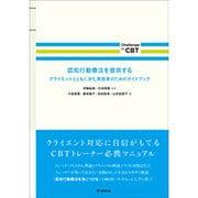 認知行動療法を提供する―クライアントとともに歩む実践家のためのガイドブック(Challenge the CBT) [単行本]