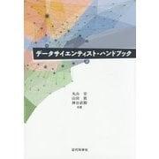 データサイエンティスト・ハンドブック [単行本]