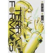 テラフォーマーズ 14(ヤングジャンプコミックス) [コミック]