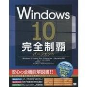 Windows 10完全制覇パーフェクト [単行本]