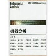 機器分析(エキスパート応用化学テキストシリーズ) [全集叢書]