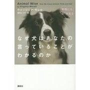"""なぜ犬はあなたの言っていることがわかるのか―動物にも""""心""""がある [単行本]"""