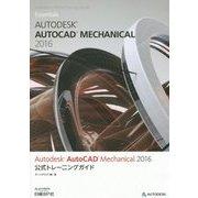 Autodesk AutoCAD Mechanical 2016公式トレーニングガイド [単行本]