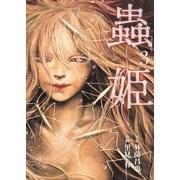 蟲姫 3 [コミック]