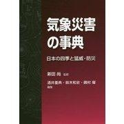 気象災害の事典―日本の四季と猛威・防災 [事典辞典]