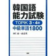 韓国語能力試験TOPIK3・4級中級単語1800 [単行本]