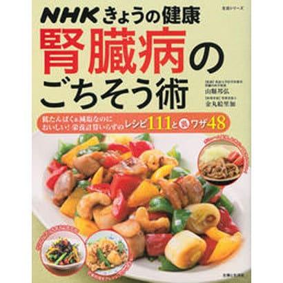 NHKきょうの健康|腎臓病のごちそう術-低たんぱく&減塩なのにおいしい!栄養計算いらずのレシピ111と裏技48(生活シリーズ) [ムックその他]