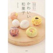 道具なしで始められるかわいい和菓子(講談社のお料理BOOK) [単行本]