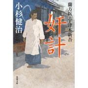 奸計―蘭方医・宇津木新吾(双葉文庫) [文庫]