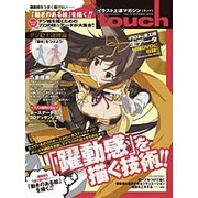 touch Vol.15 [ムックその他]