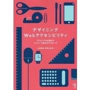 デザイニングWebアクセシビリティ―アクセシブルな設計やコンテンツ制作のアプローチ [単行本]