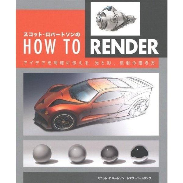 スコット・ロバートソンのHOW TO RENDER―アイデアを明確に伝える 光と影、反射の描き方 [単行本]