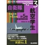最近5か年 自衛官採用試験問題解答集〈3〉航空学生―平成22年~26年実施問題 [単行本]