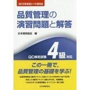 品質管理の演習問題と解答 QC検定試験4級対応―2015年改定レベル表対応 第3版 [単行本]