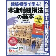 2級建築士設計製図試験対策 建築模型で学ぶ!木造軸組構法の基本 新装版 [単行本]