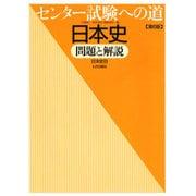 センター試験への道日本史 第6版-問題と解説 日本史B [単行本]