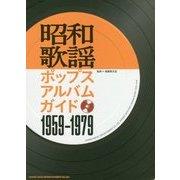 昭和歌謡ポップスアルバムガイド 1959-1979 [単行本]