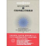行政手続と行政救済(現代行政法講座〈2〉) [全集叢書]