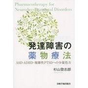 発達障害の薬物療法―ASD・ADHD・複雑性PTSDへの少量処方 [単行本]