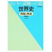 センター試験への道世界史 第8版-問題と解説 世界史B [単行本]