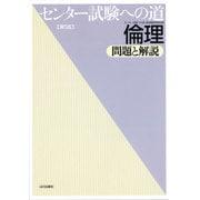 センター試験への道倫理 第5版-問題と解説 [単行本]