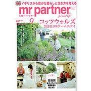mr partner (ミスター パートナー) 2015年 09月号 [雑誌]