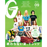 GINZA (ギンザ) 2015年 09月号 [雑誌]
