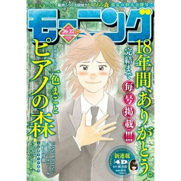週刊 モーニング 2015年 8/27号 No.36・37 [雑誌]
