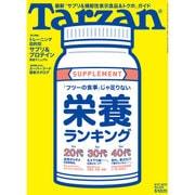 Tarzan (ターザン) 2015年 8/27号 No.678 [雑誌]