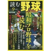 読む野球-9回勝負-総集編―昭和プロ野球を読む [単行本]