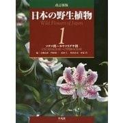 日本の野生植物〈1〉ソテツ科~カヤツリグサ科 改訂新版 [図鑑]