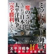 ミッドウェー海戦「魔の5分間」がなければ日本は太平洋戦争に完全勝利していた! コスミックムック [ムックその他]