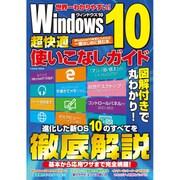 Windows10超快適使いこなしガイド (COSMIC MOOK) [ムックその他]