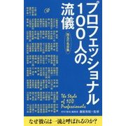 プロフェッショナル100人の流儀―珠玉の名言集 [単行本]
