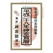 神宮宝暦〈平成28年〉 [単行本]