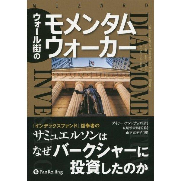 ウォール街のモメンタムウォーカー(ウィザードブックシリーズ〈227〉) [単行本]