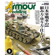 Armour Modelling (アーマーモデリング) 2015年 09月号 [雑誌]