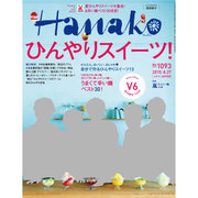 Hanako (ハナコ) 2015年 8/27号 No.1093 [雑誌]