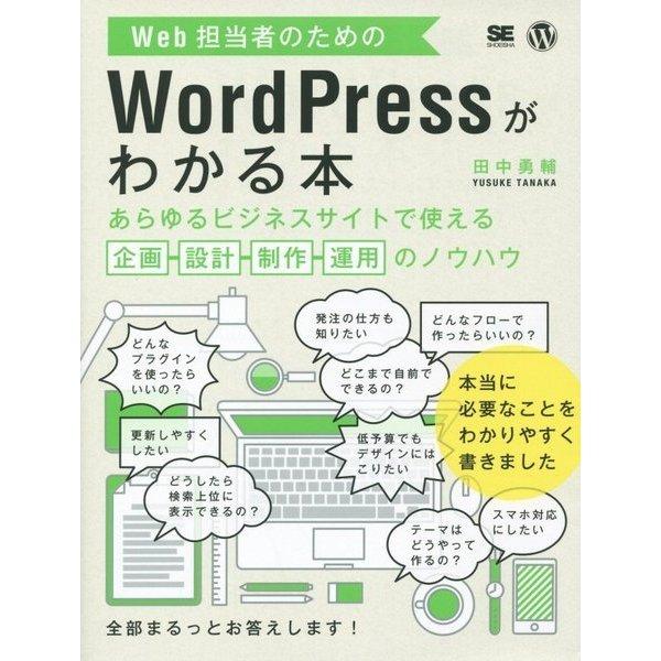 Web担当者のためのWordPressがわかる本―あらゆるビジネスサイトで使える企画・設計・制作・運用のノウハウ [単行本]
