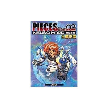 PIECES Gem02-NEURO HARD蜂の惑星 [単行本]