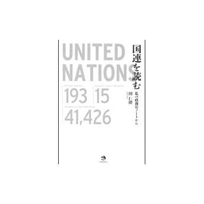 国連を読む―私の政務官ノートから [単行本]