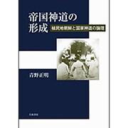 帝国神道の形成―植民地朝鮮と国家神道の論理 [単行本]