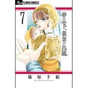夢の雫、黄金の鳥籠<7>(フラワーコミックス α) [コミック]